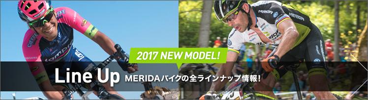 2017 MERIDA(メリダ) マウンテンバイク入荷